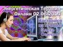 ЭТ Онлайн Активация частоты Вознесение от 02 06 2014