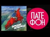 Георгий Свиридов - Время вперёд! (Весь альбом) 1965 - 1975 FULL HD