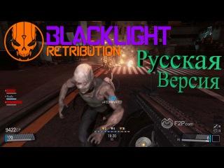 Blacklight Retribution русская версия. Что за шутер?