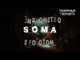 Прохождение SOMA 2 серия ~ Знакомство с роботом 720р