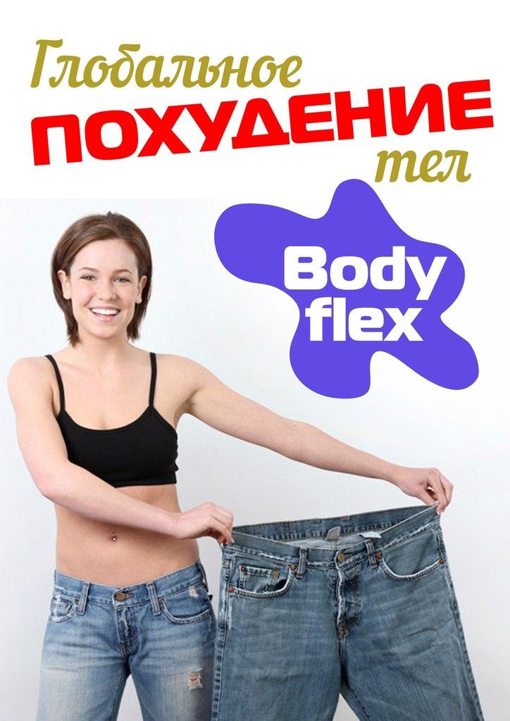 Афиша Калуга Глобальное похудение! Курсы обучения Бодифлекс.