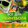 Пейнтбольный магазин PB-ALL