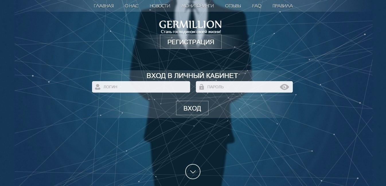 Germillion