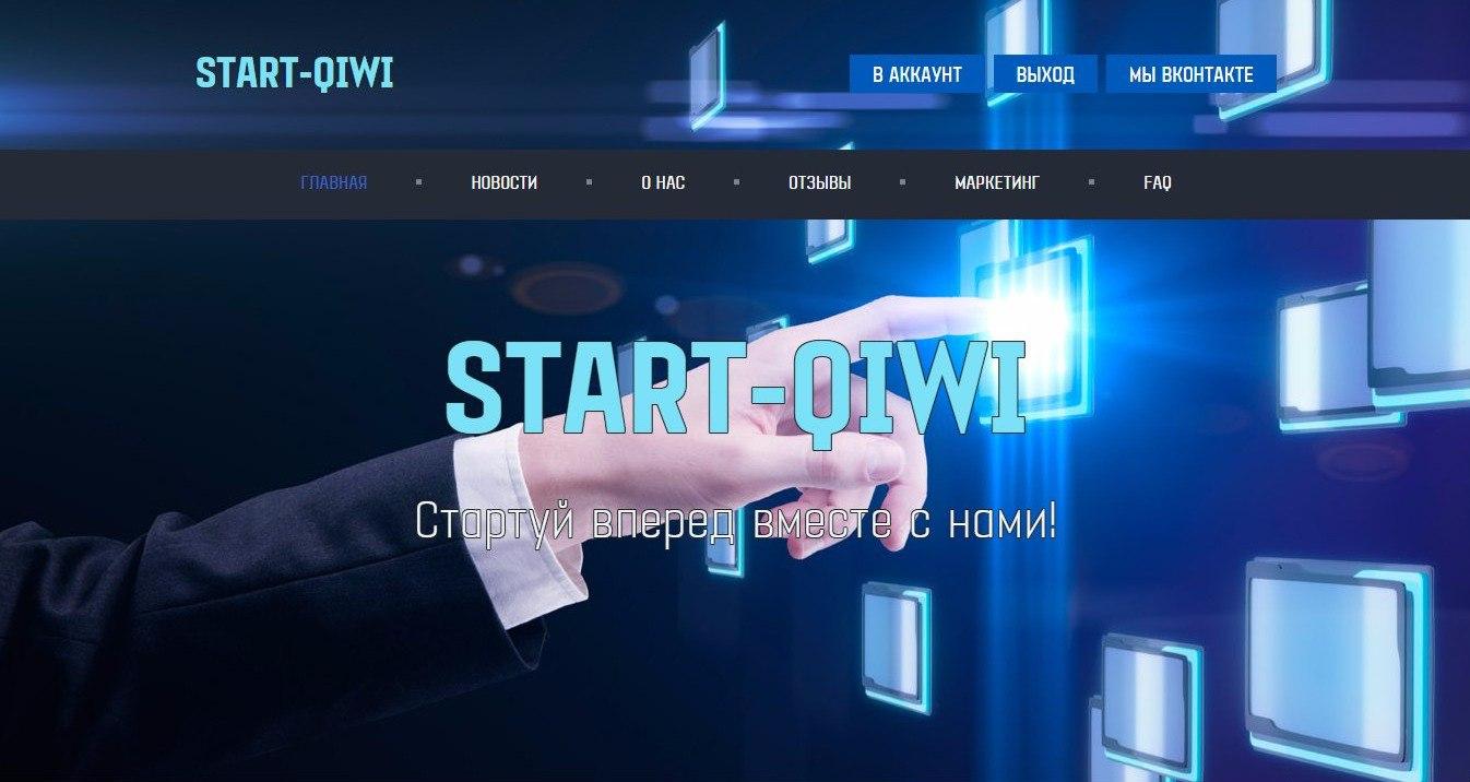 Start Qiwi