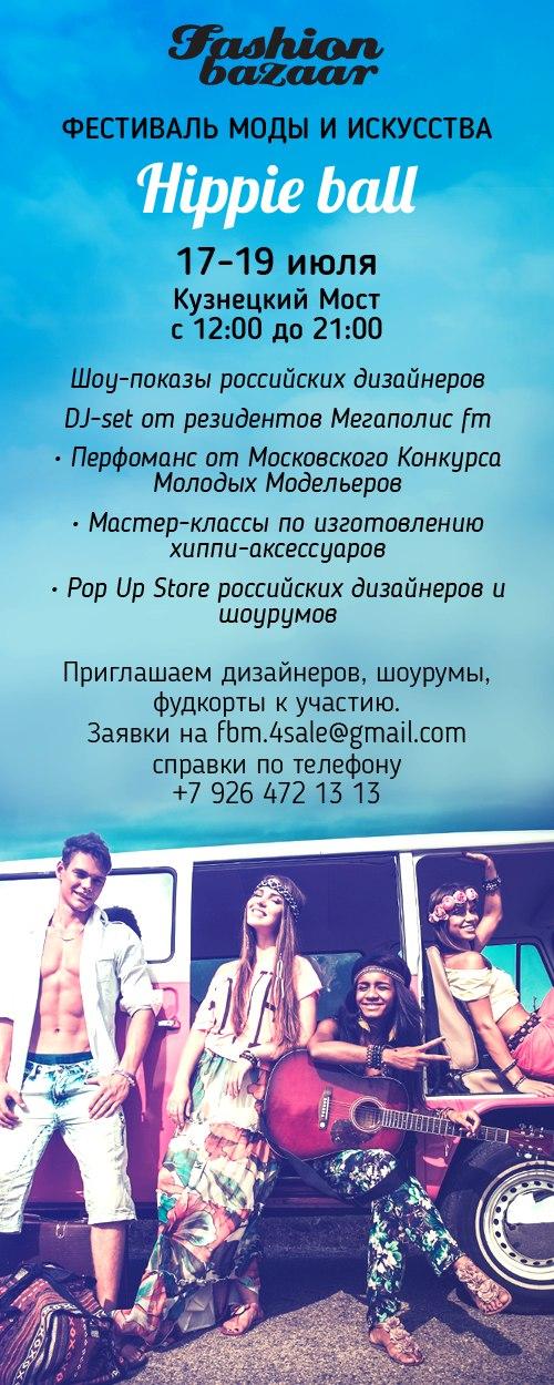 Фестиваль Fashion Bazaar