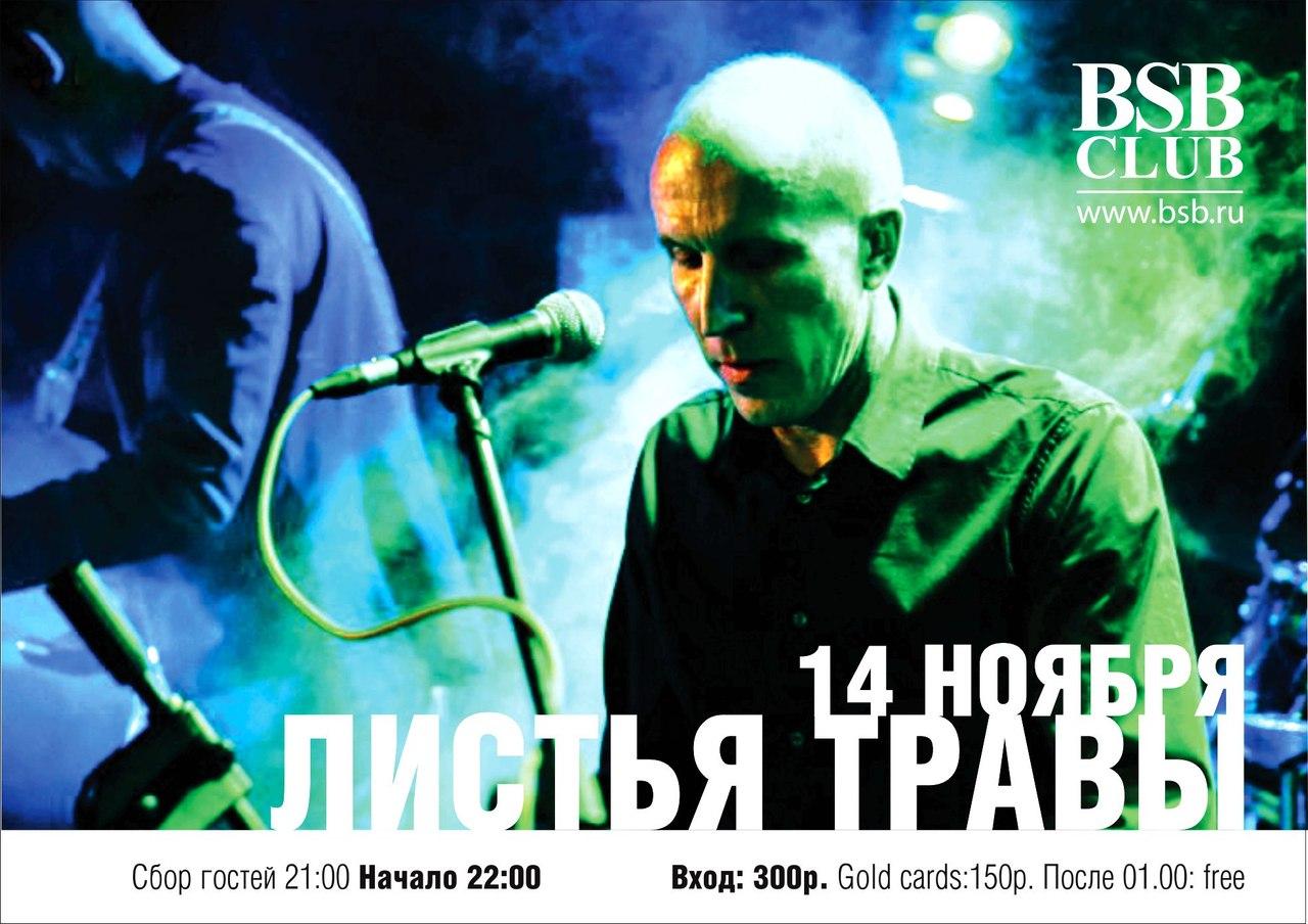 Афиша Владивосток ЛИСТЬЯ ТРАВЫ в BSB 14.11