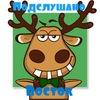 Подслушано Восток (Наро-Фоминск-10)