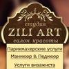 Салон красоты Уфа - ZILI ART!