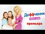 Деффчонки 5 сезон 22 серия