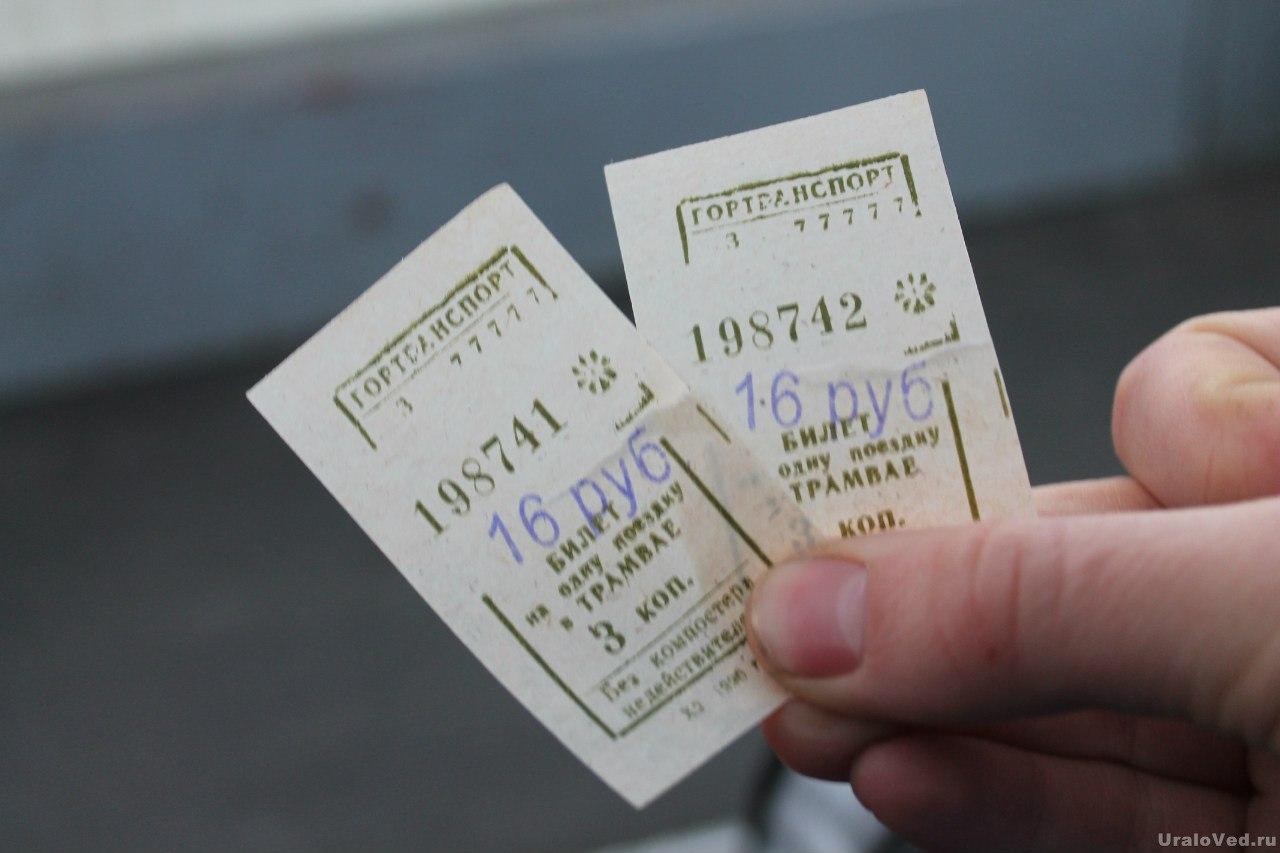 Билеты в Волчанском трамвае