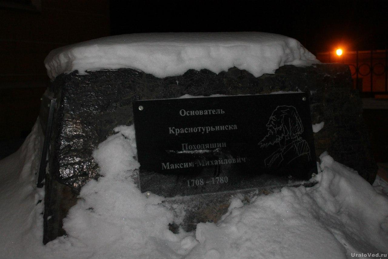 Памятник Походяшину