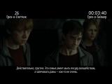 КиноГрехи. Все проколы «Гарри Поттер и Дары Смерти. Часть 1».