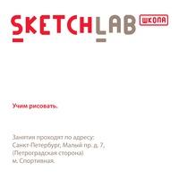 Школа SketchLab. Скетчинг, иллюстрации, акварель