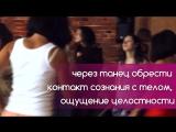 Танцетерапия с Галиной Романовой в Sarasvati Place