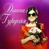 Официальная группа Дианы Гурцкая
