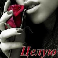 Целую...