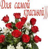 Цветы для оленьки открытка 29