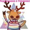 Подслушано в Украинке