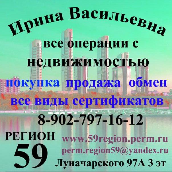 Объявления о продаже и аренде недвижимости в Перми