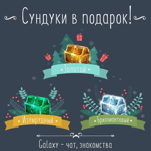 Галактика Знакомств Сундуки