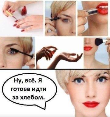 Цитаты без косметики