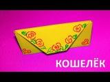 Оригами вместе с нами: кошелёк. Как сложить кошелёк из бумаги. Полезные занятия с детьми от 3 лет.