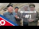 15 интересных фактов о Северной Корее - (ИНТЕРЕСНОЕ ТВ #1)