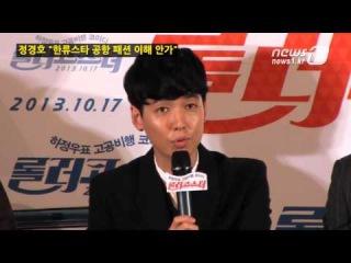 [News] 131011 Новостной ролик о пресс-конференции фильма Fasten Your Seatbelt
