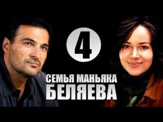 Семья маньяка Беляева / Люблю, значит верю 4 серия (2015) Криминальная мелодрама фильм сериал