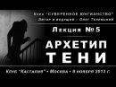 Суверенное Юнгианство, лекция №5. Архетип Тени (2013.11.08)