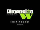 「Dimension W」番宣CM 第1弾