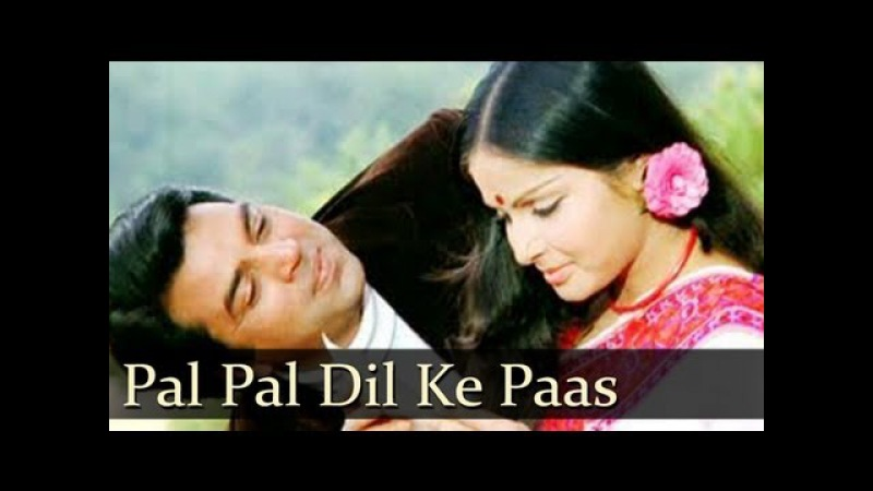 Blackmail - Pal Pal Dil Ke Paas Tum Rehti Ho - Kishore Kumar