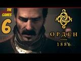 Прохождение The Order: 1886 (Орден: 1886) на Русском [HD|PS4] - Часть 6 (Жизнь за гранью жизни)