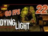 Прохождение Dying Light (Угасающий свет) [HD|PC|60fps] - Часть 22 (Бегом за Бегуном)