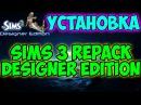 Установка Sims 3 Repack Выборочная установка