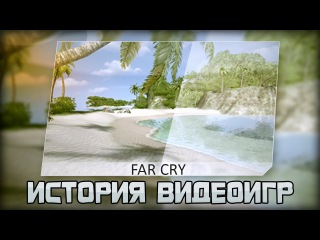 История видеоигр | Far Cry [#3]