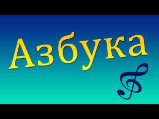 Песни для малышей - Азбука