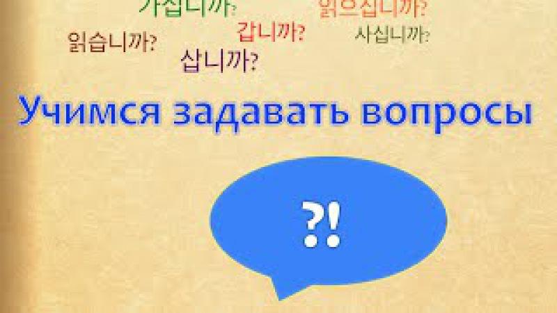 Уроки корейского языка =Урок №1= ~(으/시)~ㅂ니까?/~습니까?