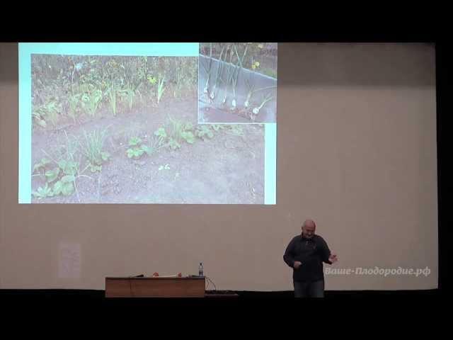 Семинар Б.А.Бублика «Самодостаточный огород» (2012)