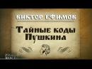 Виктор Ефимов Тайные коды Пушкина 20 10 2015