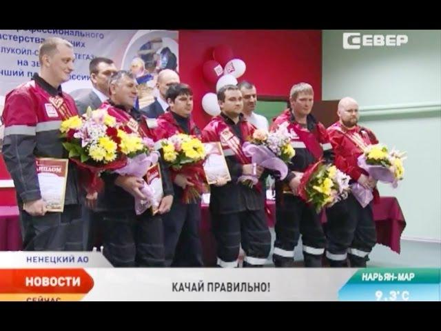 Работники «Лукойл-Севернефтегаза» сразились за звание лучшего в профессии