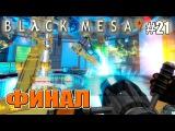 Black Mesa Прохождение - ФИНАЛ (21 серия)