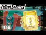 Fallout Shelter Прохождение - ВЫПАЛ - ЗВЕЗДНЫЙ ПАЛАДИН (19 серия)