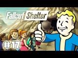 Fallout Shelter Прохождение - РАСШИРЕНИЕ УБЕЖИЩА (17 серия)