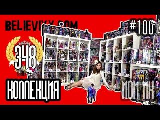 Моя коллекция кукол Монстер Хай Монстр (Школа Монстров) более 348 монстряшек Monster High 2015 авг