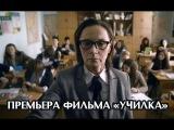 Премьера фильма «Училка»