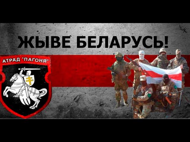 Присвячується білоруським добровольцямЖЫВЕ БЕЛАРУСЬ