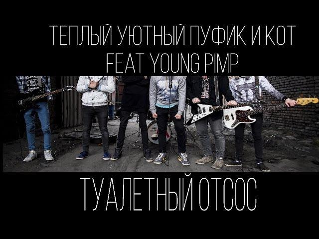 Теплый Уютный Пуфик И Кот ft. Young Pimp - Туалетный Отсос (Official Music Video)