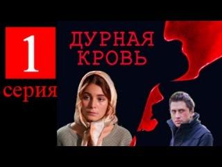 Дурна кров (Дурная кровь) 1 серия