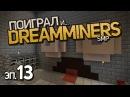 DreamMiners SMP, эп. №13: «Архитектурная инспекция» (ванильный Minecraft-сервер)